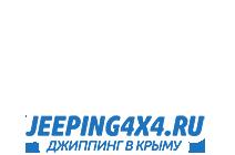 Добро пожаловать на cайт Джип-туры (джиппинг) по Крыму г. Ялта
